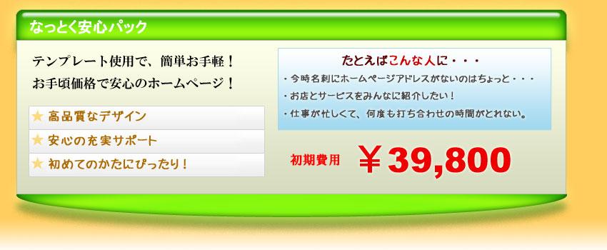 テンプレート使用で簡単お手軽!お手頃価格で安心のホームページ!